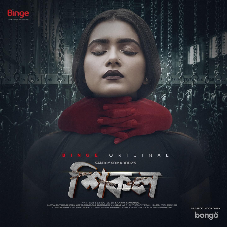 Shikol (2020) Bengali S01 Complete
